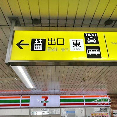 東口に行きましょう。