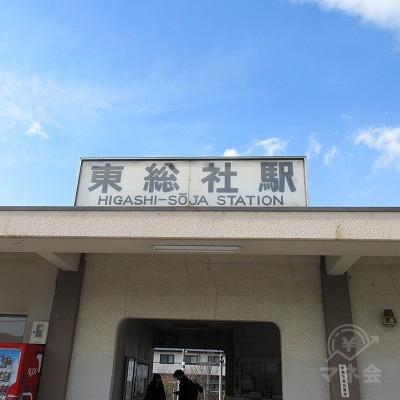 駅看板です。