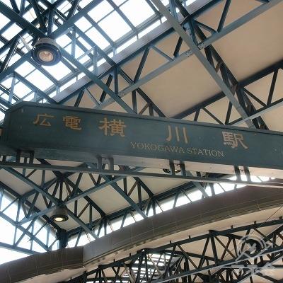 正面には、広電横川駅がありあます。(写真は駅表示です)